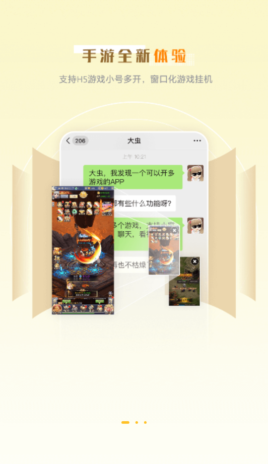 玩心部落APP官网下载安装图1: