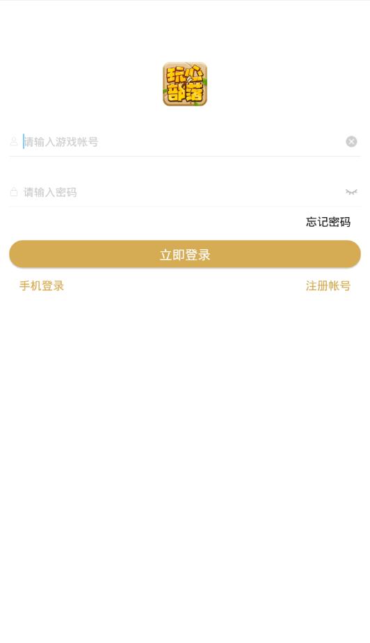 玩心部落APP官网下载安装图4:
