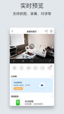 萤石云视频APP下载安装官方版图3