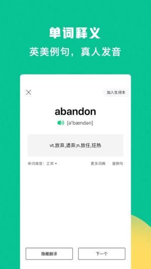 豌豆背单词2021安卓官方网站图片1