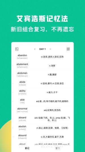 豌豆背单词安卓版图4