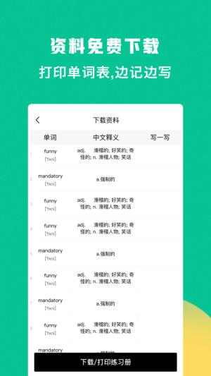 豌豆背单词安卓版图1