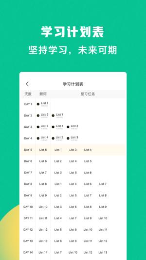 豌豆背单词安卓版图3