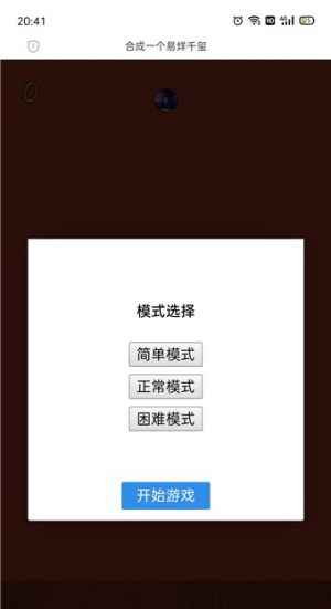 合成易烊千玺游戏图3