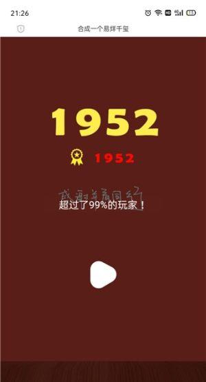 合成易烊千玺游戏图4