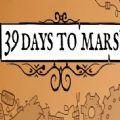 39天到火星双人模式