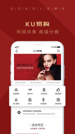 KU易购App图4