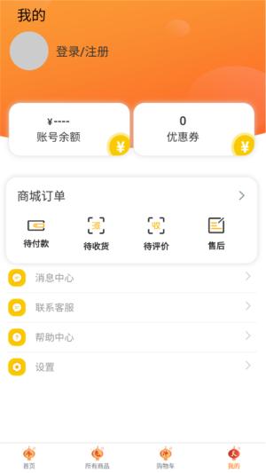 趣宝商城app图2