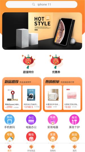 趣宝商城app图3