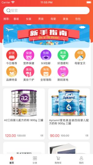 七旺商城app图2