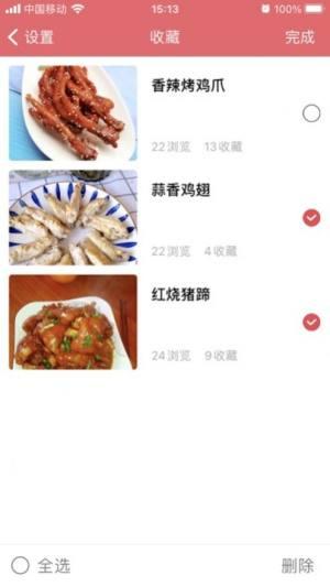 一周食谱app图1