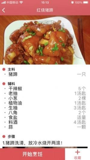 一周食谱app图2