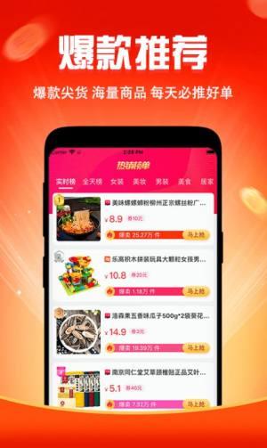 简淘购物app图1