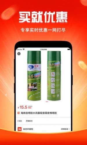 简淘购物app图2