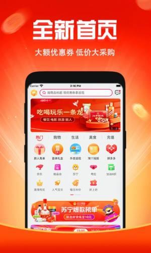 简淘购物app图4