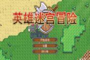 英雄迷宫冒险攻略大全 新手快速上手攻略教程[多图]