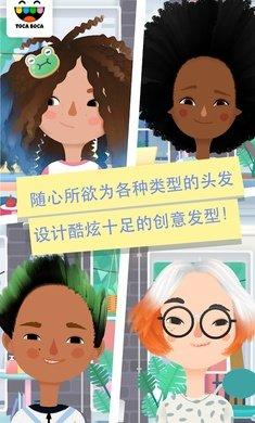 托卡生活发廊4免费完整版图3