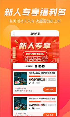 众商城App图3
