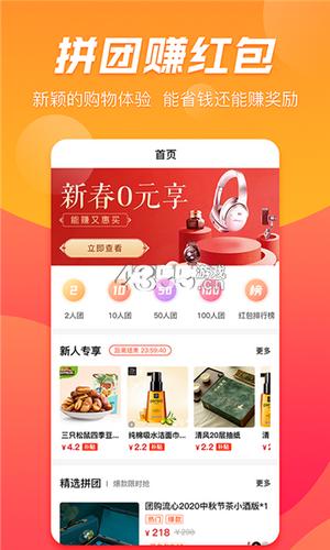 众商城App图2