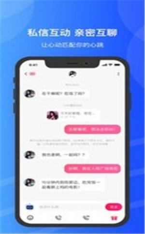 团子交友app图2