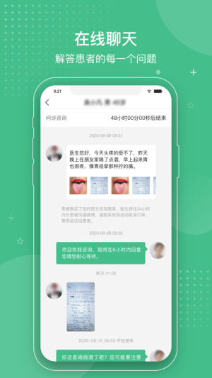 小白优医App图3