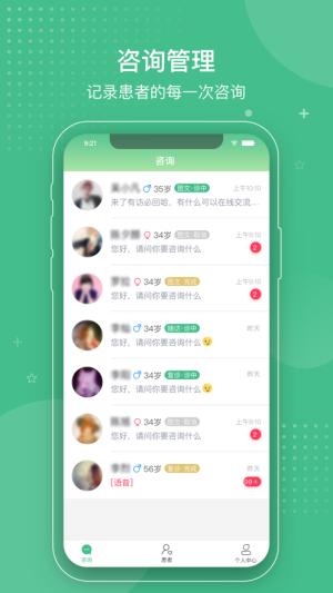 小白优医App图4