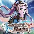艾露比西亚魔剑少女破解版
