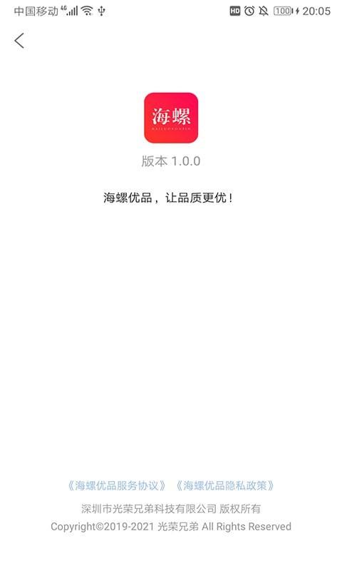 海螺优品app官方客户端图2: