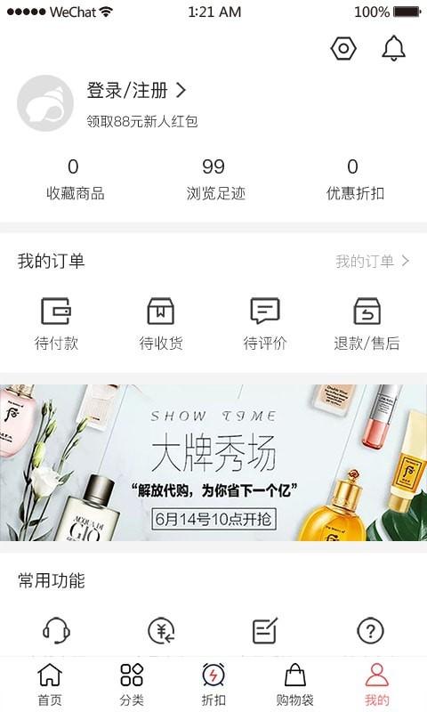 海螺优品app官方客户端图3: