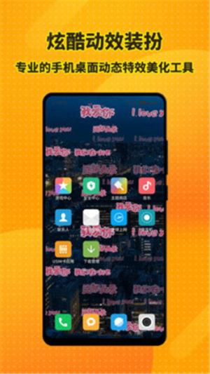 手机特效桌面ios图3