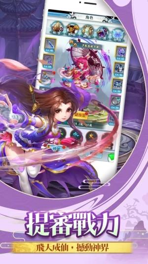 仙侠起源传说手游官方版图片2