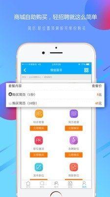 温州招聘网官网图2