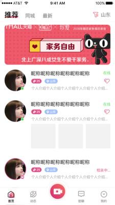 密函社交APP最新版图2: