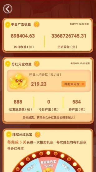 58消消消游戏领红包福利版图4: