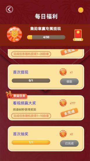 58消消消游戏领红包福利版图3: