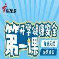 2021广东开学健康安全第一课视频