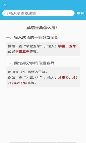开言语文词典App图1