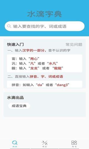 开言语文词典App图4