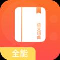 开言语文词典App