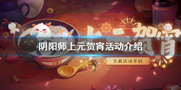 阴阳师元宵节活动2021 元宵节活动攻略[多图]图片1
