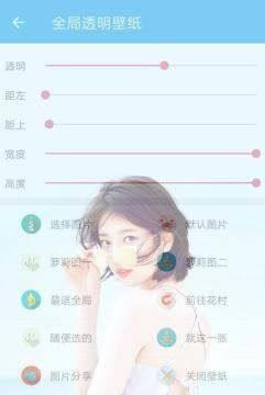 微信8.0怎么设置透明动态背景 设置透明动态背景步骤图片1