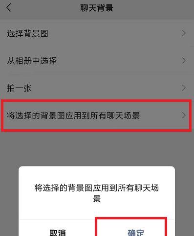 微信8.0怎么设置全屏动态背景?微信8.0动态背景全屏展示设置方法一览图片3