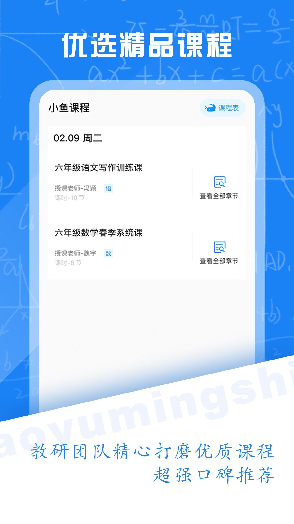 小鱼名师课平台APP官方版图1: