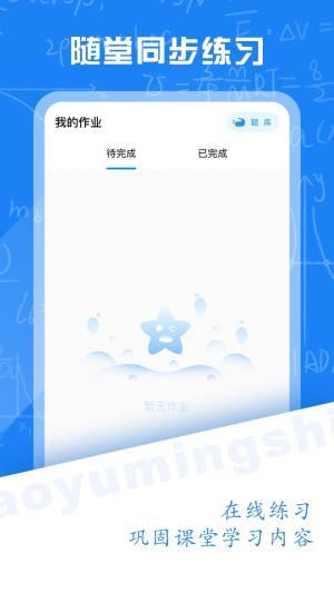 小鱼名师课平台APP官方版图片1