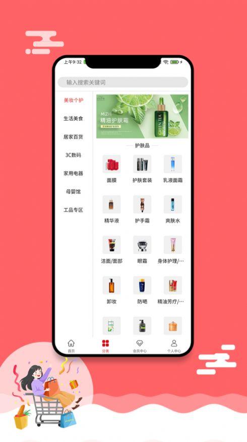 悟空优品APP最新苹果版图3: