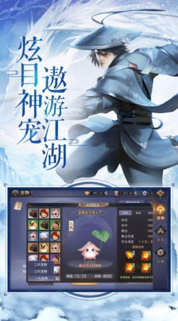 吞天仙灵决手游最新官网版图3: