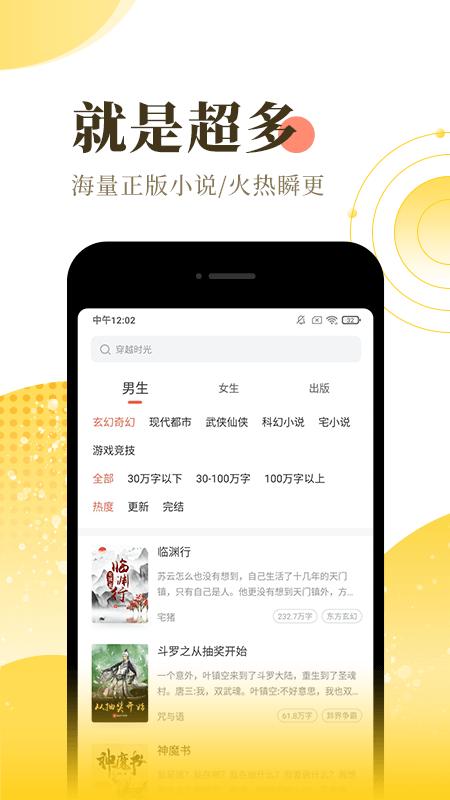 hikaku-sitatter身高比较官网下载中文版图2:
