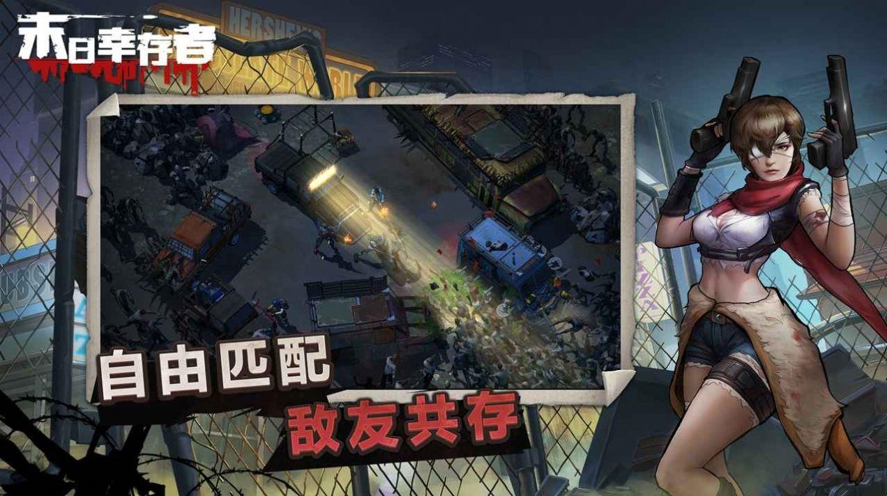 末日生存战纪游戏官方版图1: