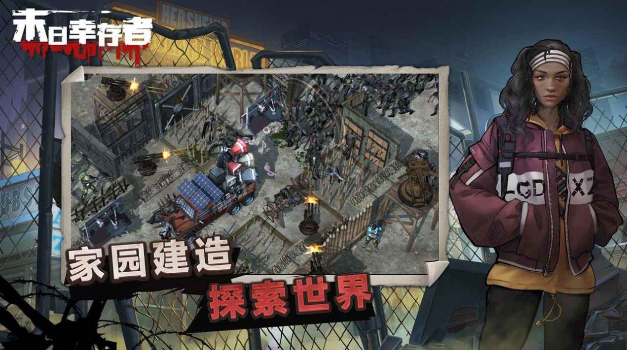末日生存战纪游戏官方版图4: