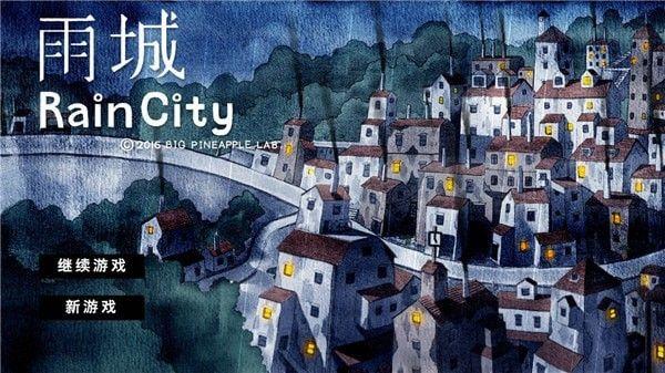 雨城游戏攻略大全 雨城所有攻略汇总[多图]图片1